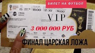 ЧМ 2018 FIFA. Билет за 3 000 000 руб. Царская ложа. Франция - Хорватия финал