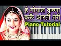 Hey Gopal Krishna Karu Aarti Teri | Piano Tutorial With Hindi Lyrics | Saath Nibhana Saathiya | Gopi
