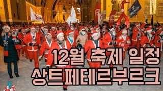 [상트와숑] 여행팁#2 상트페테르부르크 12월 축제 일…
