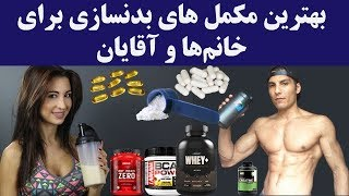بهترین مکمل های بدنسازی برای خانم ها و آقایان - Persian bodybuilding