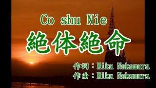 Co shu Nie  - 絶体絶命 カラオケ 風景写真