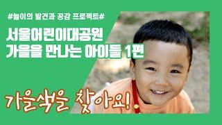 서울어린이대공원 놀이공감 프로젝트 '가을색을 찾아요'썸네일