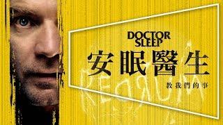 😴影評😴安眠醫生|討厭鬼店的史蒂芬金卻很愛這部|完整解析|Doctor Sleep |
