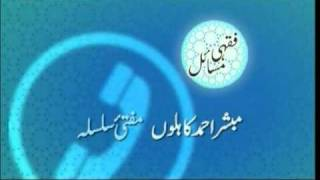 Fiqahi Masail #13 - Teachings of Islam Ahmadiyyat (Urdu)