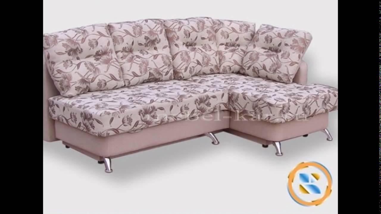 У нас вы можете недорого купить: по цене от рублей. Действуют акции, распродажи. Мебельная фабрика лагуна производитель мягкой мебели: диваны, кресла, диваны-кровати, угловые диваны, доставка по москве и россии.