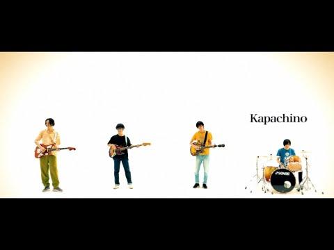 小山田壮平 - Kapachino (Official Music Video)