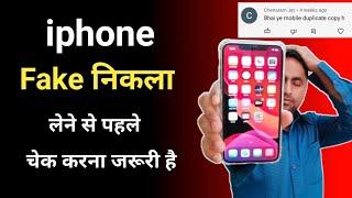 iphone Fake or Real Check | Kaise Pata Kare iPhone Asli hai ya Nakli | Fake Vs Real iphone