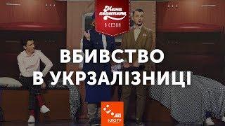 Вбивство в УкрЗалізниці | Мамахохотала | НЛО TV