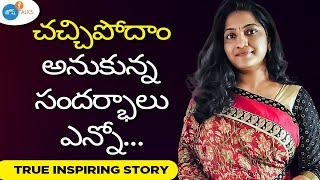 నీలో Positive Thinking ఉంటే, అపజయాలు అడ్డు కాదు  | Anusha Vinayatha | Josh Talks Telugu