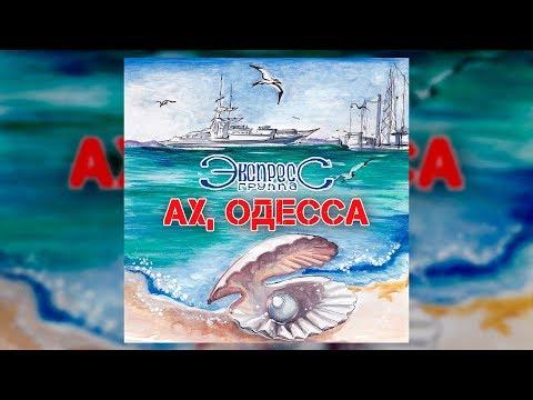 Ах, Одесса - группа Экспресс (Свадебные песни, Одесские песни)