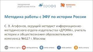 Методика работы с ЭФУ по истории России