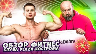 "Обзор фитнес клуба ""Plaza"" г.Кострома"