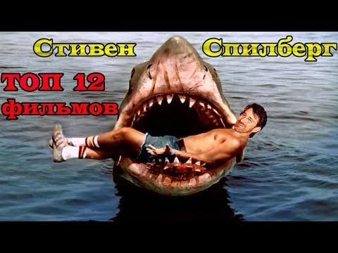 Стивен Спилберг ТОП 12 лучших фильмов