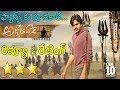 Agnyaatavaasi review & rating!Agnathavasi movie review!Agnathavasi public talk!Pawan Kalyan!