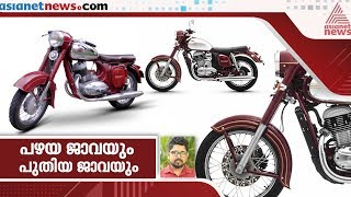 Jawa Motorcycle Comparison | Old Jawa vs New Jawa Design | Web Special