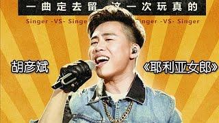 《我是歌手 3》第三期单曲纯享- 胡彦斌《耶利亚女郎》I Am A Singer 3 EP3 Song- Tiger Hu Performance 【湖南卫视官方版】