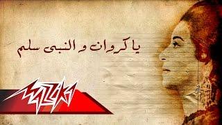 Ya Karawan - Umm Kulthum ياكروان - ام كلثوم