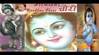 Tero Laali Yashoda Chali Gayo Re Vinod Agarwal [Full Song] I Makhan Chori