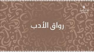 برنامج رواق الأدب ، مع د. محمود كحيل ، حول: أدب الرسائل