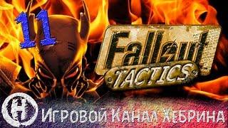 Прохождение Fallout Tactics - Часть 11