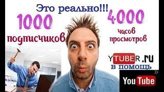 Как быстро получить 4000 часов просмотра и 1000 подписчиков на ютюбе.mp3