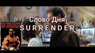 #20 SURRENDER - Word of the Day  | Слово Дня