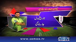 Shahid Afridi New Interview - 19 March 2016