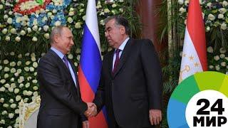 Путин и Рахмон в Душанбе обсудили вопросы стратегического партнерства - МИР 24