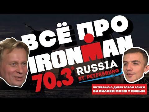 IRONMAN Saint-Petersburg 2020 [Розыгрыш 3 слотов] Все подробности от директора гонки