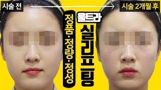 울트라V리프팅 시술 영상 톡스앤필 천안신부점 천안신부동…