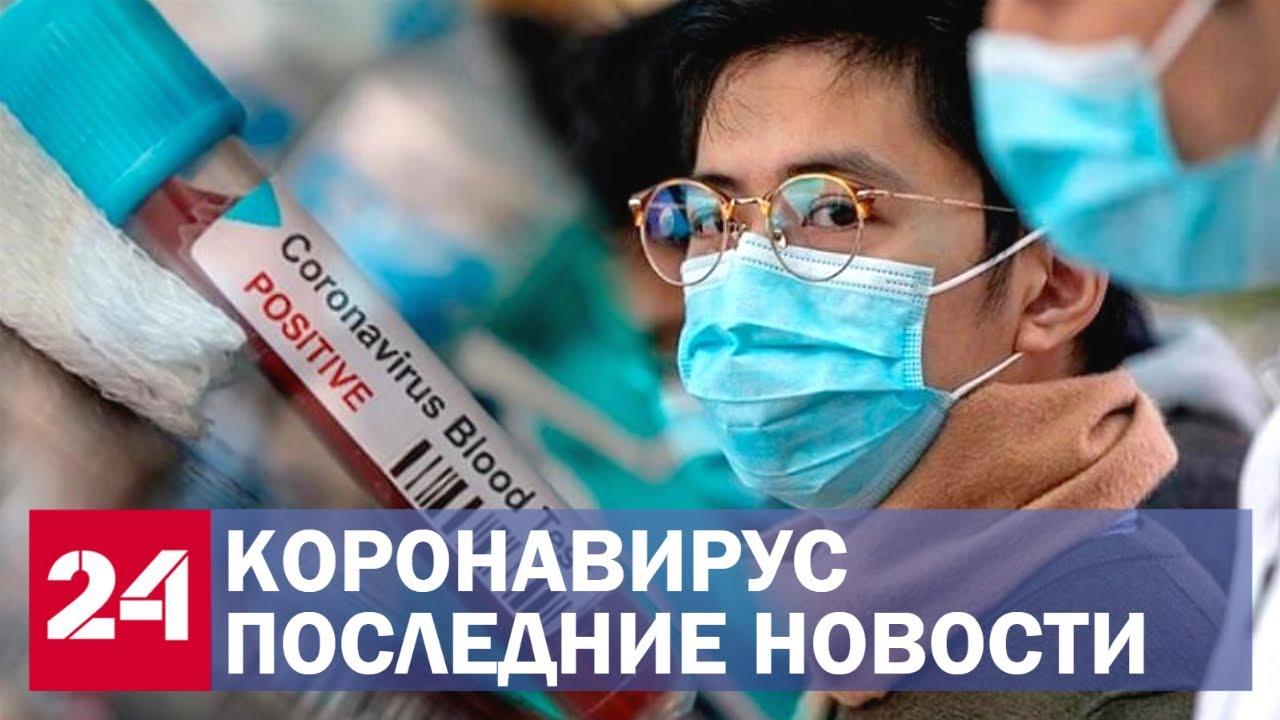 Коронавирус. Последние новости. Ситуация в России и мире. Сводка за 27 апреля