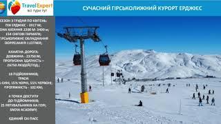 Эрджиес Коротко об основном Зимний отдых в Турции Горнолыжная Турция