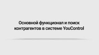 Основной функционал и поиск контрагентов в системе YouControl. Урок 1
