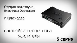 Серия 3. Настройка процессора усилителя Prima.