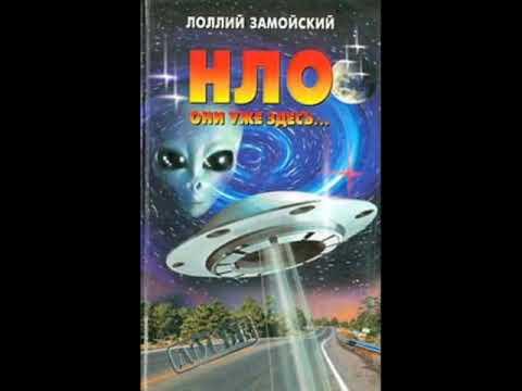 НЛО. Они уже здесь... Луна – база инопланетян? Замойский Лоллий. Глава из книги: НЛО. Они уже здесь.