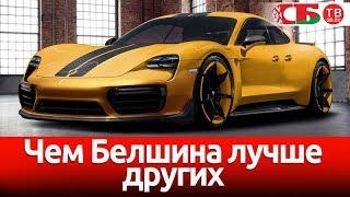 Чем Белшина лучше других видео обзор авто новостей 28.09.2018