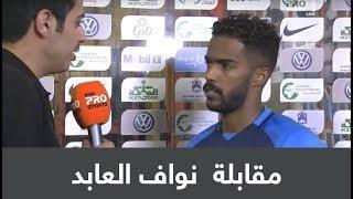 مقابلة لاعب الهلال نواف العابد Youtube