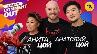 Comment Out #21 / Анита Цой х Анатолий Цой