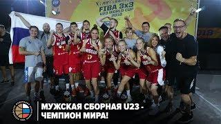 Мужская сборная U23 - чемпион мира!