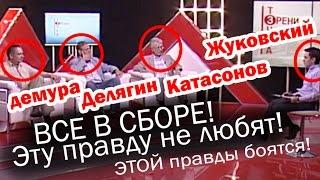 Демура, Делягин, Катасонов, Жуковский! Не пожалеете!