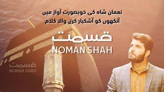 Qismat Beautiful New Nasheed by Noman Shah