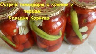 Острые помидоры с хреном и перцем консервация