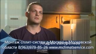 Выбор и использование кондиционера - как правильно выбрать сплит-систему для дома или квартиры.(8(963)979-85-26 8(925)824-46-59 веб-сайт: http://www.mclimatservice.com/ Уставнока и обслуживание кондиционеров в Москве, в Реутово,..., 2015-02-23T06:26:14.000Z)