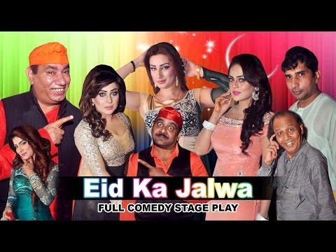 EID KA JALWA (FULL DRAMA) - NASIR CHINYOTI - 2016 BRAND NEW PAKISTANI COMEDY STAGE DRAMA