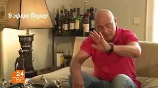 """Владимир Познер """"Я номер один в журналистике!"""""""