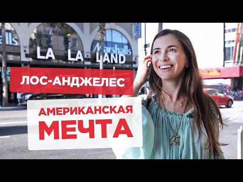 Лос-Анджелес: здесь сбываются мечты русских