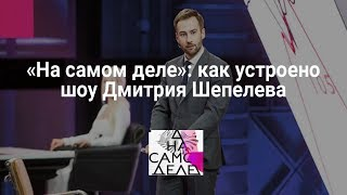 На самом деле   Как устроено шоу Дмитрия Шепелева
