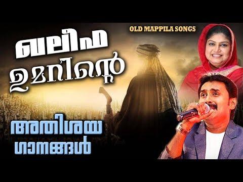 ഖലീഫ ഉമറിന്റെ അതിശയ ഗാനങ്ങൾ | Malayalam Mappila Songs | Pazhaya Mappila Pattukal