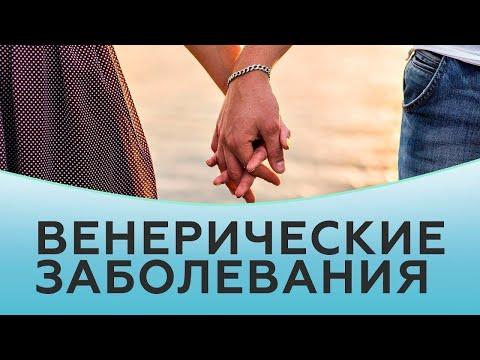 🔵 ЗППП. Заболевания передающиеся половым путем   Клиника Частная Практика
