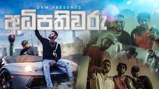 Смотреть клип Dkm - Adhipathiwaru
